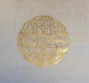 Decorative shamsah followed by the opening page of Mirʾāt al-iṣt̤ilāḥ (British Library Or.1813, f. 11)