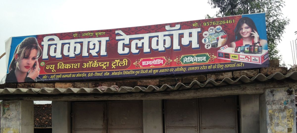 What it takes to run a successful business in Bhojpuri music downloads