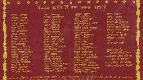 The 75 authors of 'Shareer Ki Jaankari'.