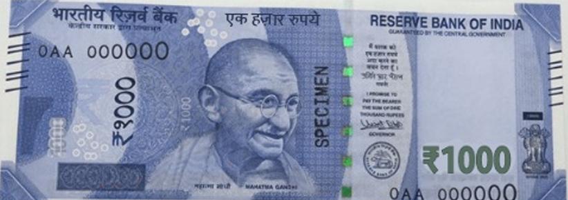 उसी रंग का हज़ार रुपये का नक़ली नोट