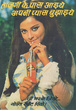 Rekha modelling for Gold Spot in 1969.