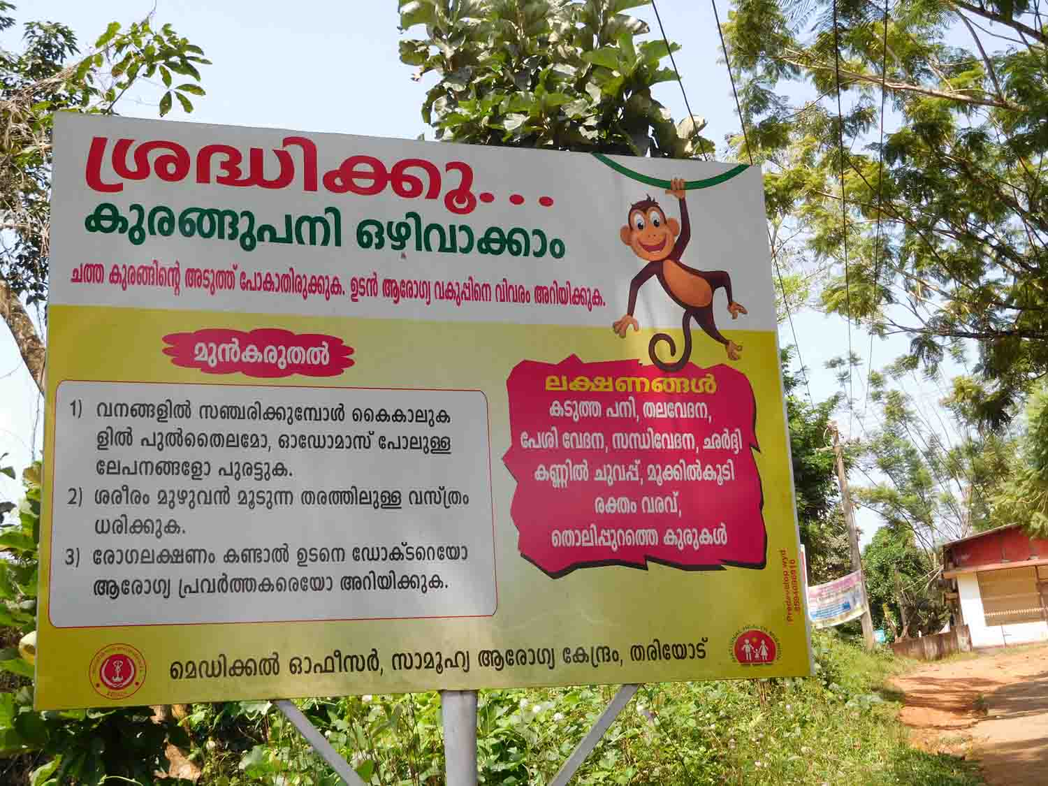 Wayanad's health department has begun an awareness campaign. Photo: TA Ameerudheen.