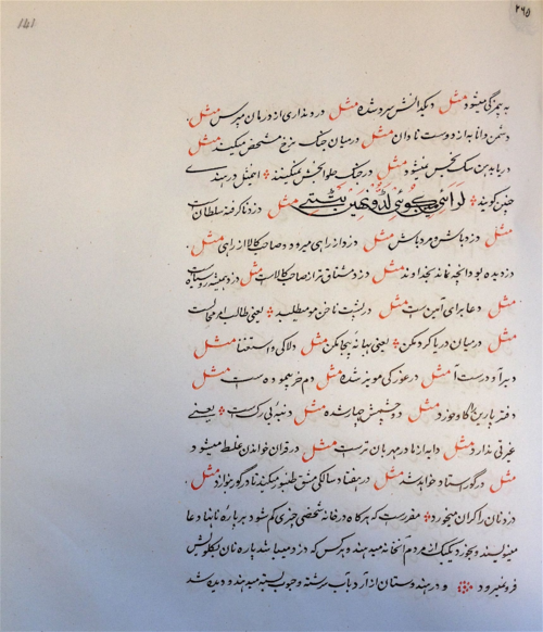 In this passage the expression dar jang ḥalvā bakhsh nimīkunand [During war they don't hand out sweets] is rendered in Hindi (written in a special calligraphic script) as laṛāʾī meṁ koʾī laḍḍū nahīṁ baṭte —Indian laddus have been substituted for halwa (British Library Or.1813, f. 141r)