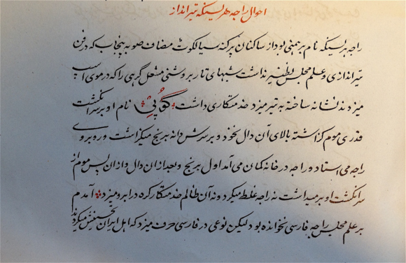 Biography of Rājah Harīsingh from Sialkot inserted into an explanation of the phrase tīr-būtah ʻarchery range' (British Library Or.1813, f. 90r)