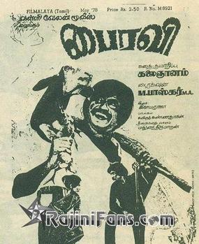One of the posters of 'Bairavi'.