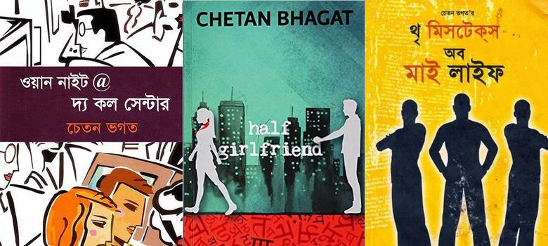 Reading Chetan Bhagat in Dhaka: the anxiety of English literature