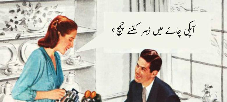 Passive-aggressive Urdu e-cards refine the art of the perfect insult