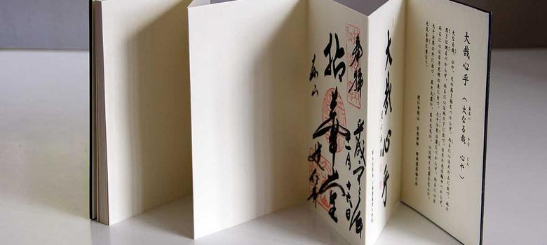 Why do we love Japanese fiction so much when it is so elusive?