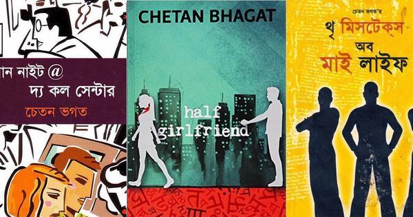 Reading Chetan Bhagat in Dhaka: the anxiety of English literature