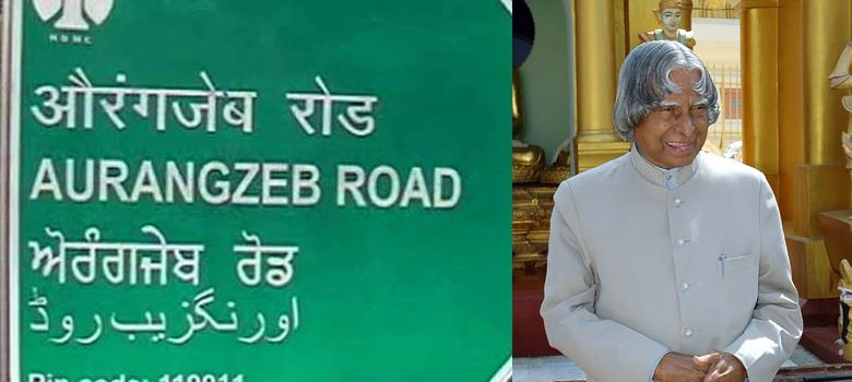Renaming Aurangzeb Road is a terrible memorial to APJ Kalam