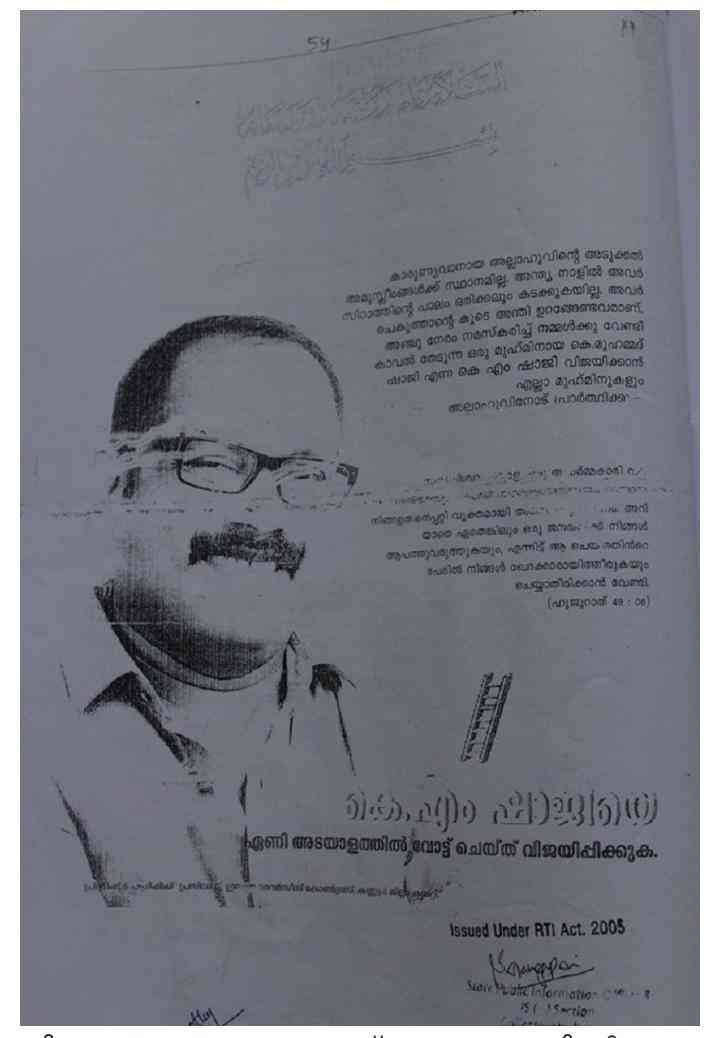 KM Shaji's campaign poster from the 2016 Assembly elections. It urged Muslims to vote for him – a devout Muslim who offers namaz five times a day – and pray for his victory.