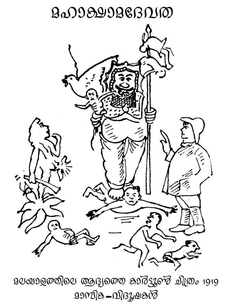 Mahakshamadevatha, likely the first-ever cartoon published in Kerala.