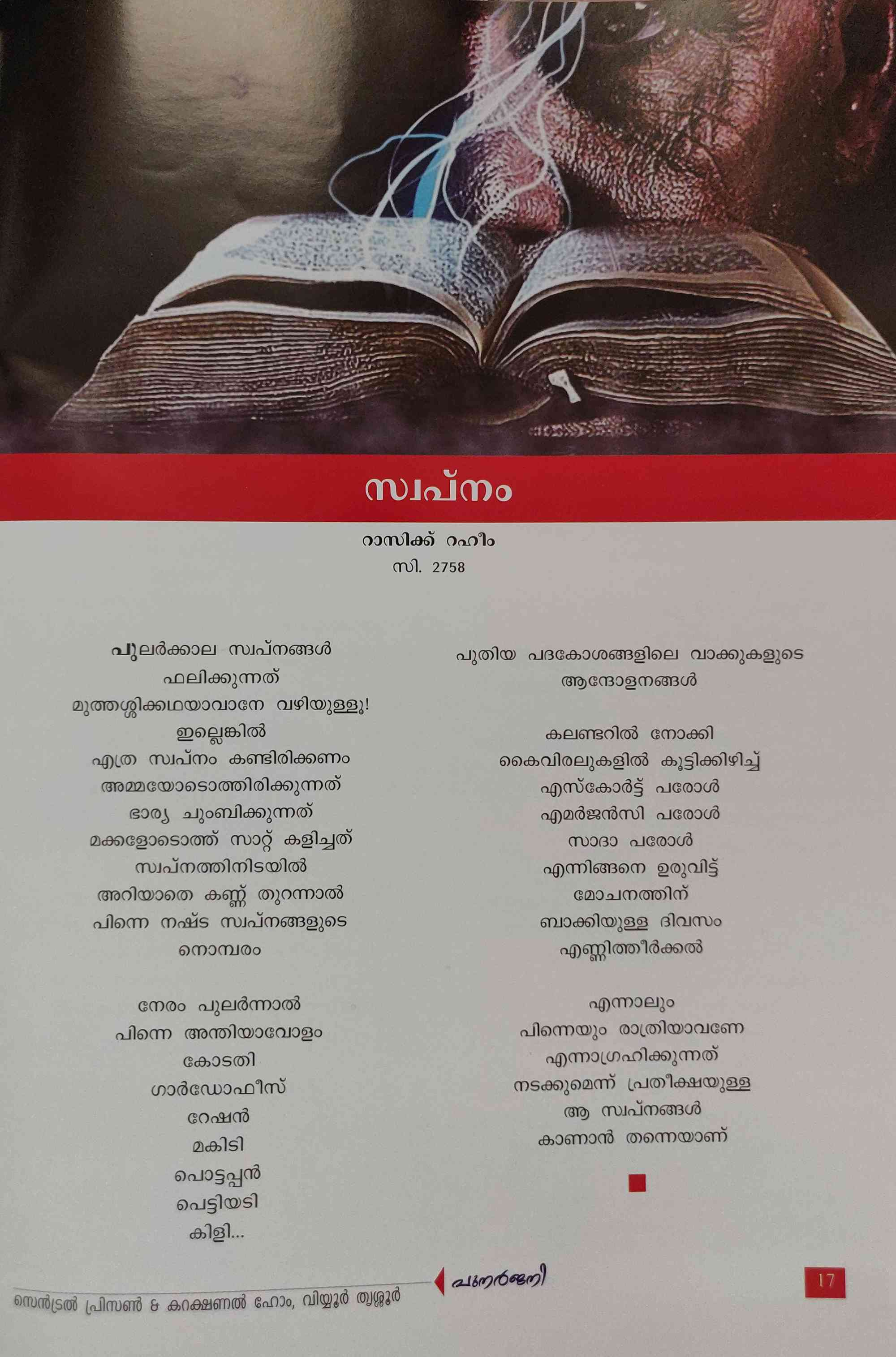 A poem written by Razik Raheem and published in the jail magazine. Photo credit: TA Ameerudheen