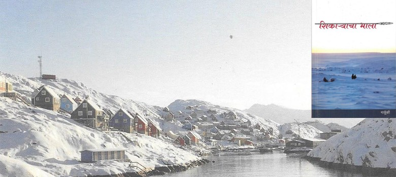 Translating an Inuit tale: How many words does Marathi have for ice?