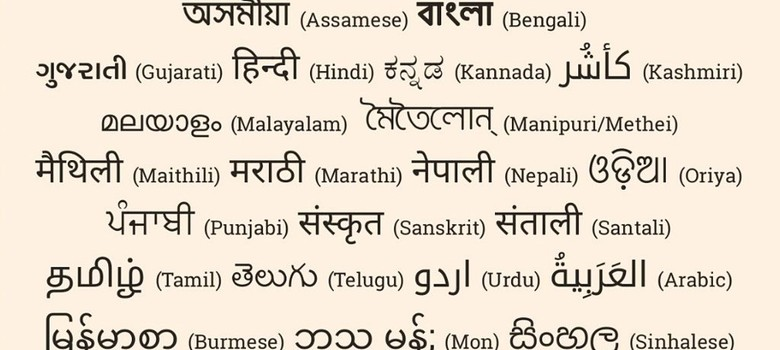 how to say how are you in indian language