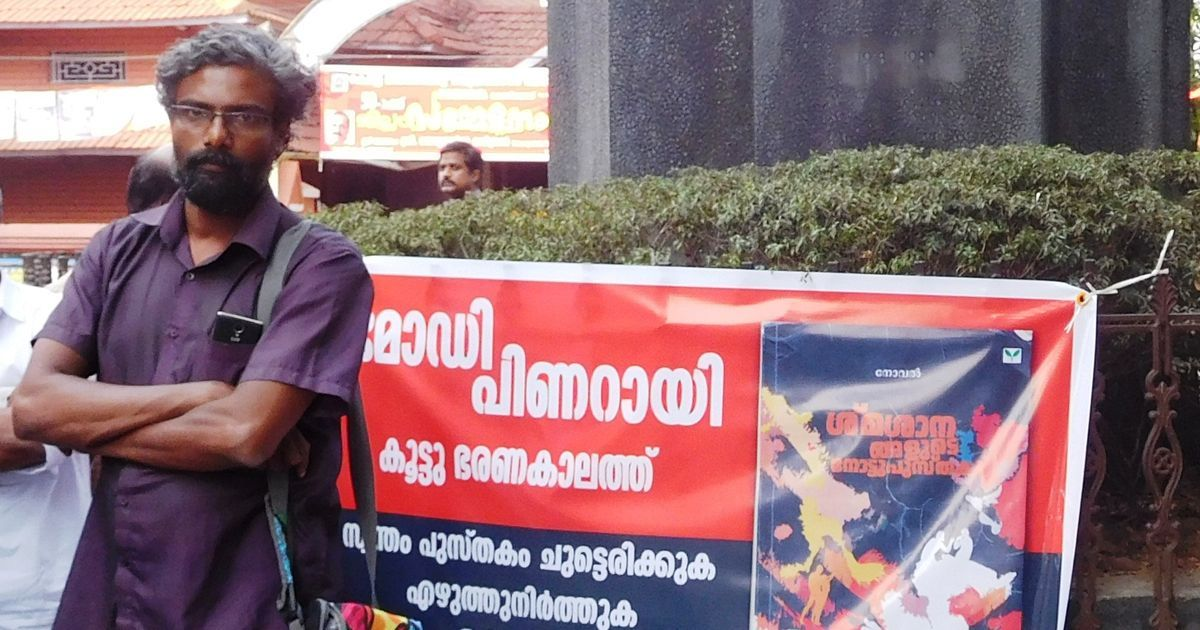 Can't be compared to Perumal Murugan, says Malayalam writer who burnt his book after sedition charge