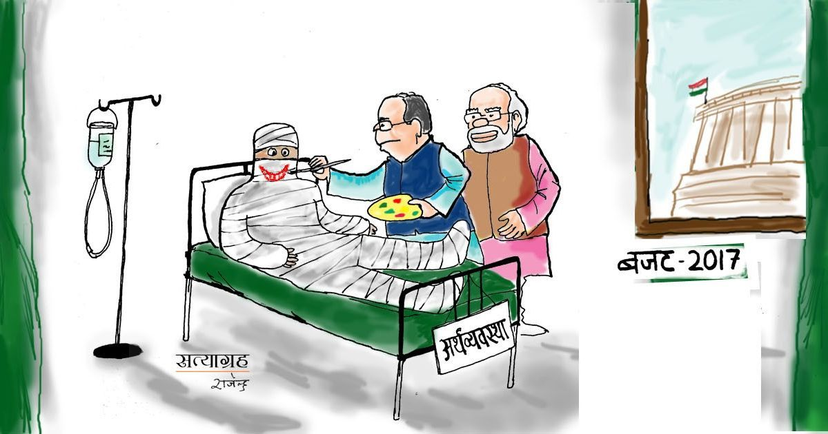 कार्टून : तरक्की की मुस्कान, छिप रही थी श्रीमान