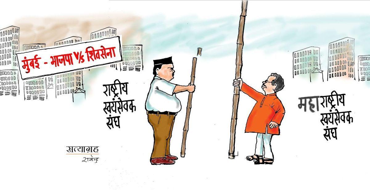 कार्टून : हिंदुत्व वाले दोनों भाई, दोनों भाई करें लड़ाई