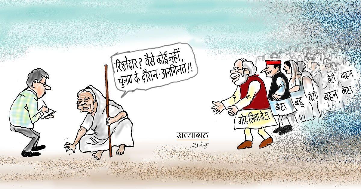 कार्टून : आज नकद कल उधार, सब वोटों के रिश्तेदार
