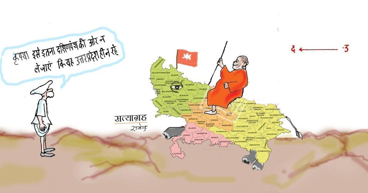 कार्टून : उत्तर 'दक्षिण' प्रदेश
