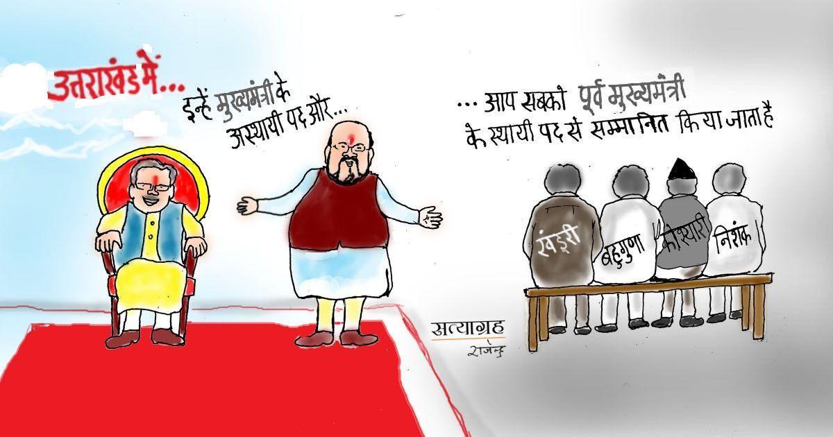 कार्टून : शाह जी का मत, आपकी किस्मत