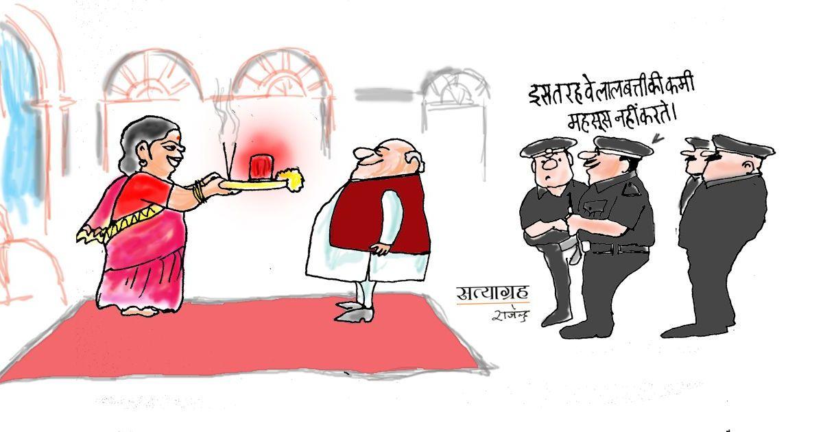 कार्टून :  यह बत्ती गुल नहीं होगी