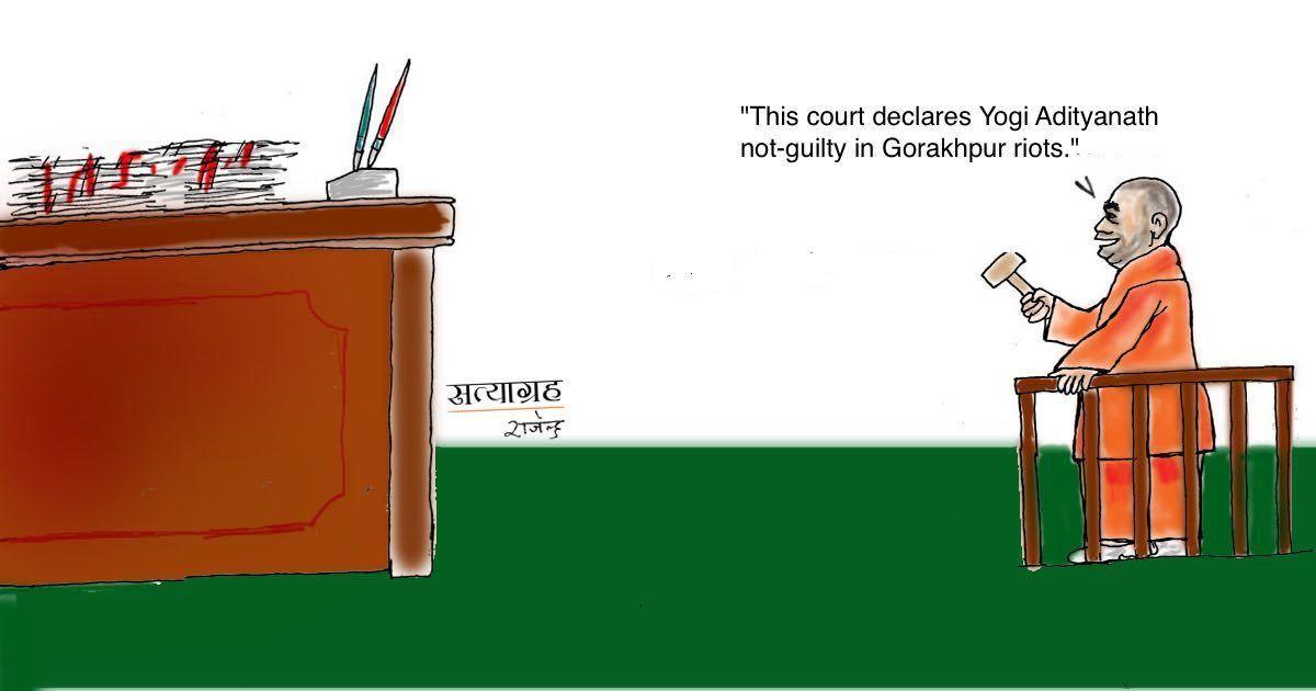 Who decides whether to sanction prosecution of Yogi Adityanath? Why, Yogi Adityanath himself