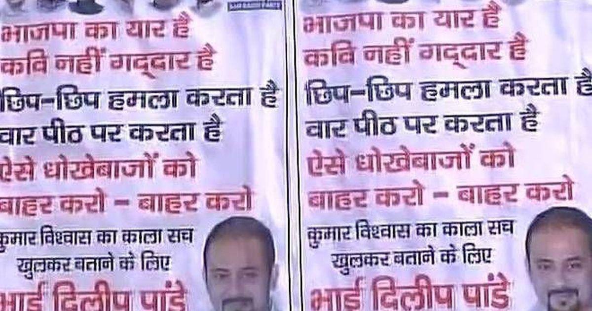 कुमार विश्वास के खिलाफ लगे इन पोस्टरों ने आप का झगड़ा फिर सड़क पर ला दिया है