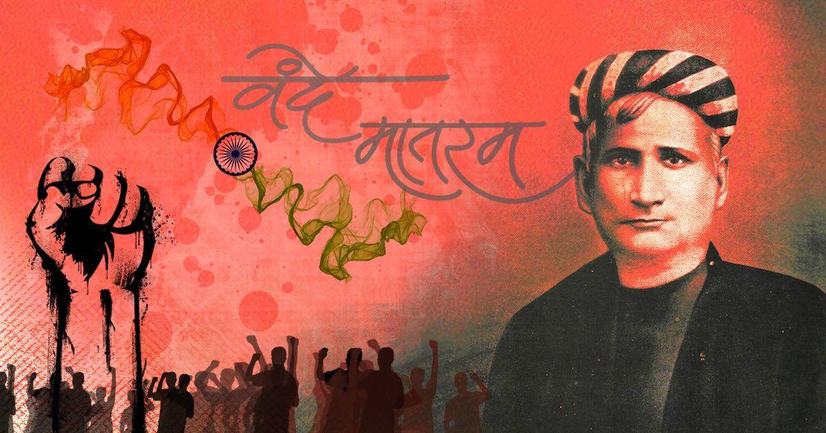 Image result for नेहरू ने वंदे मातरम का विरोध किया था