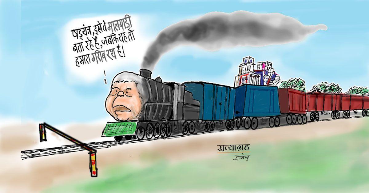 कार्टून :  गरीब रथ को मालगाड़ी बताना कहां का इंसाफ है!