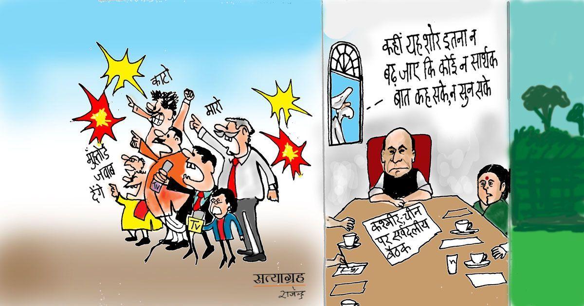 कार्टून : इस शोर में काम की बात न रह जाए!