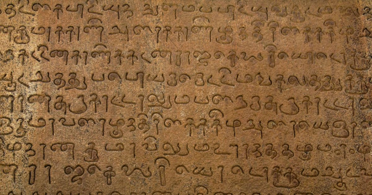 Ancient Tamil scripture | Image credit: Wikimedia Commons