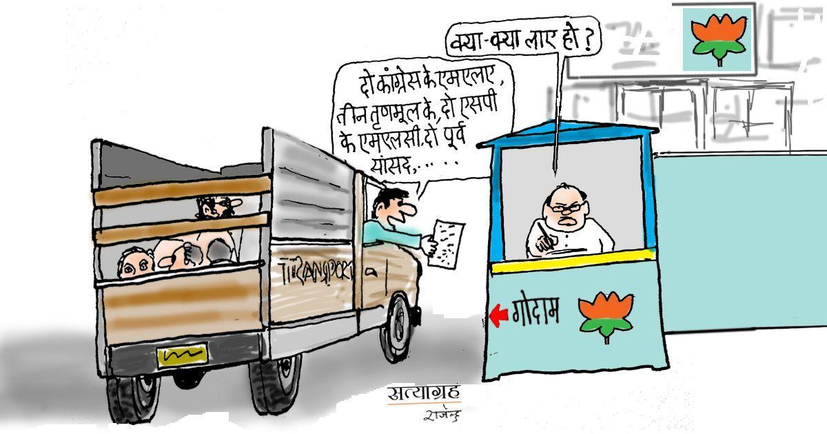 कार्टून : इस गोदाम में हर माल चलता है