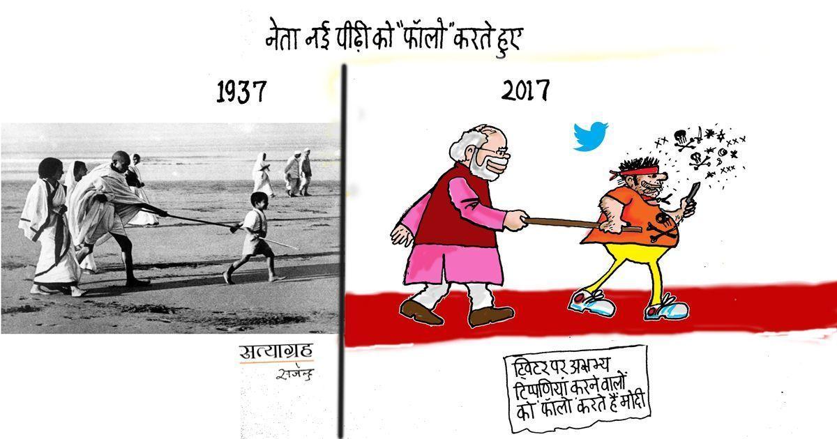 कार्टून : मेरा देश बदल रहा है, आगे बढ़ रहा है