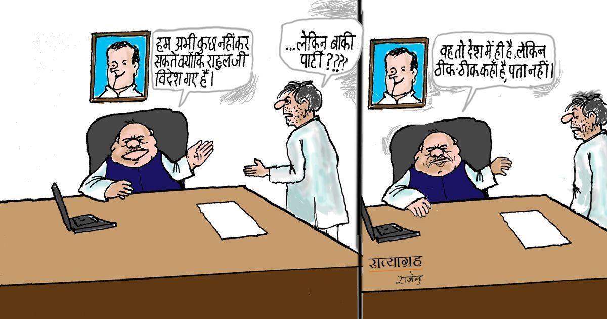 कार्टून : मुखिया परदेस भए, कुनबा पाताल