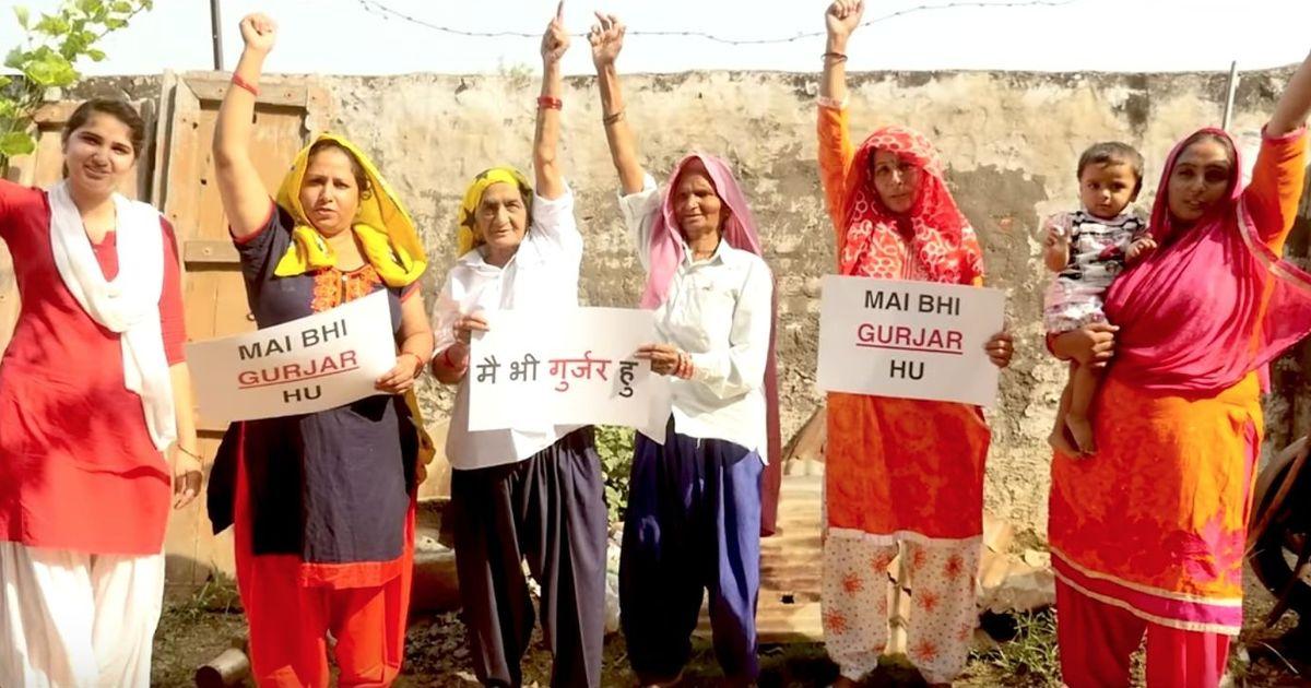 राजस्थान : गुर्जर समुदाय को पांच फ़ीसदी आरक्षण देने वाला विधेयक विधानसभा से पारित