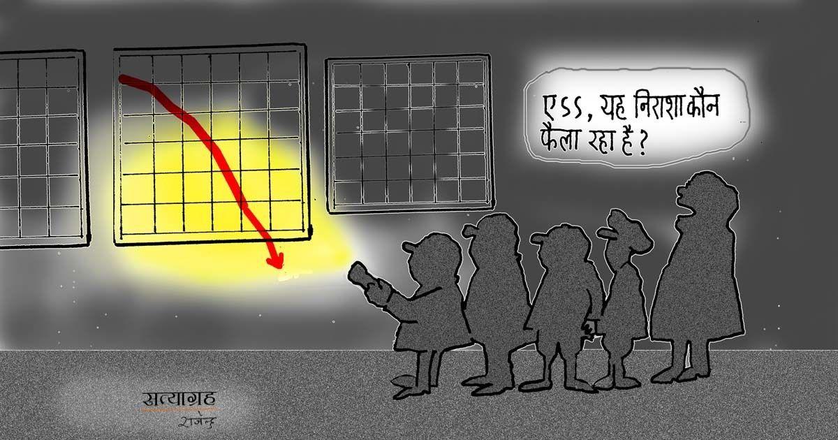 कार्टून : यह निराशा कौन फैला रहा है?