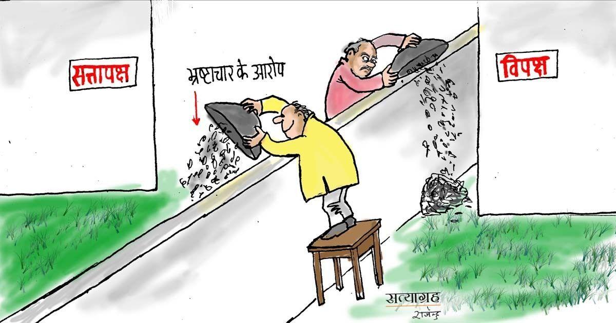 कार्टून : राजनीति का कूड़ाकरण