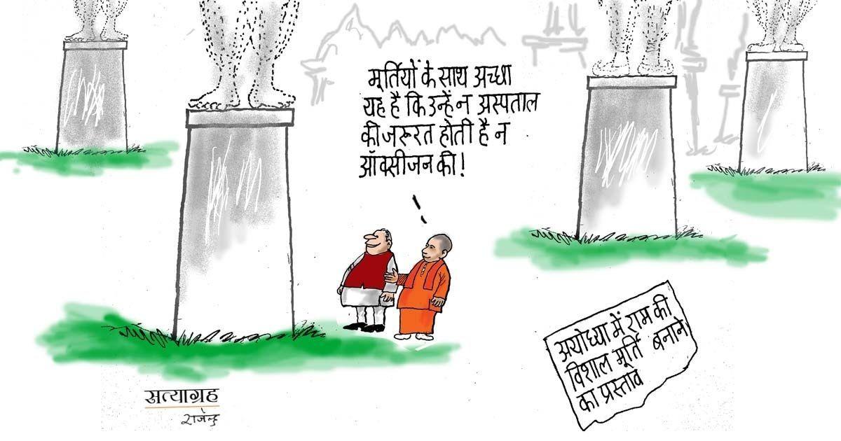 कार्टून : मूर्तियां ही सही हैं क्योंकि उन्हें अस्पताल-ऑक्सीजन की जरूरत नहीं है