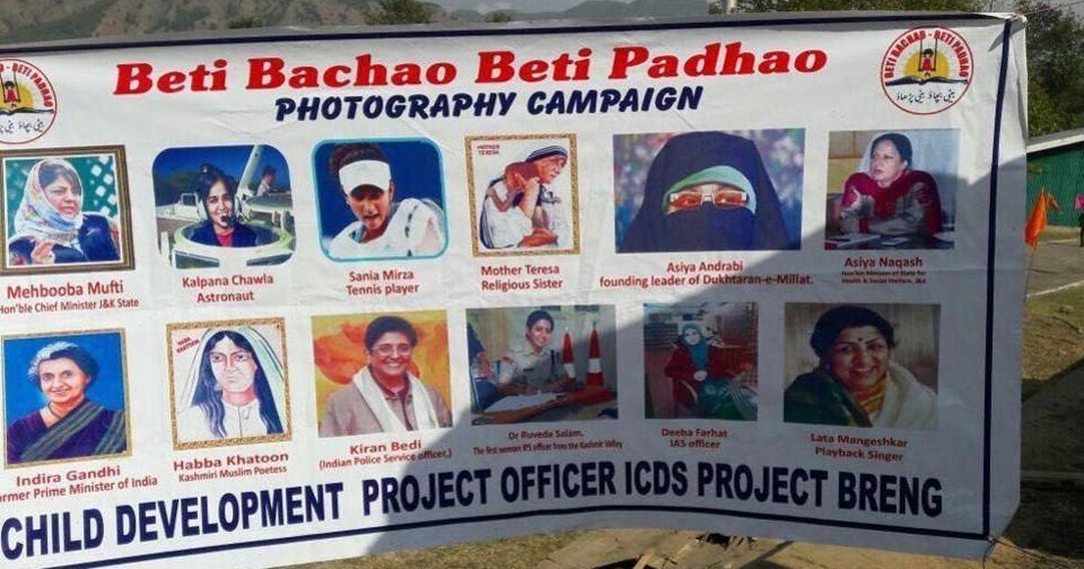 जम्मू-कश्मीर : बेटी बचाओ अभियान के पोस्टर में अलगाववादी नेता आसिया अंद्राबी की तस्वीर