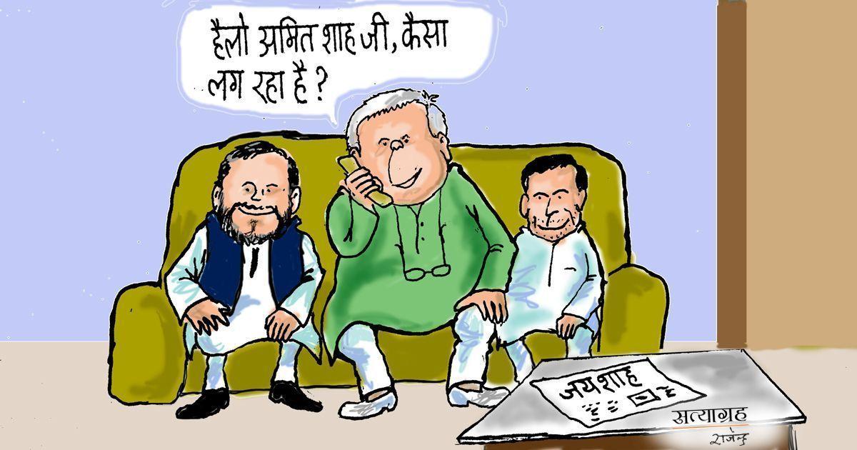 कार्टून : हैलो अमित शाह जी, कैसा लग रहा है?