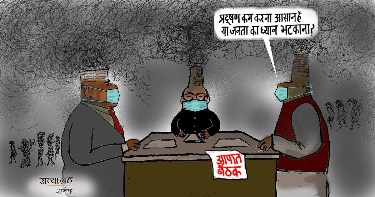 कार्टून : प्रदूषण कम करना आसान है या जनता का ध्यान भटकाना?