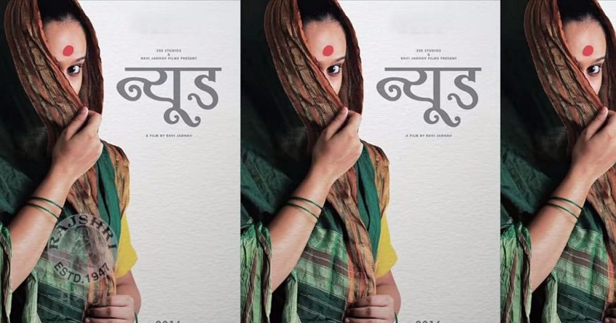'Nude' director Ravi Jadhav on being dropped from IFFI: 'I am really disappointed'