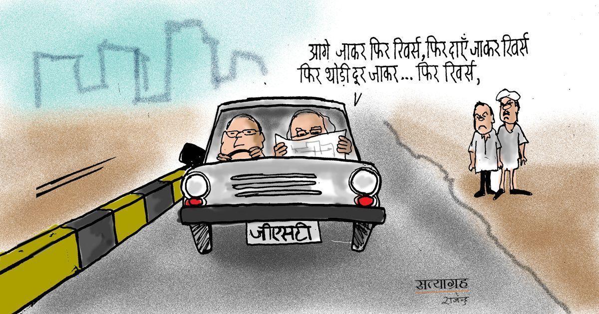 कार्टून : इस गाड़ी की चाल अजब है