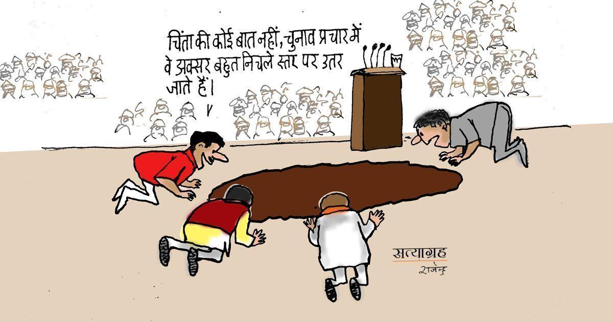 कार्टून : चुनाव प्रचार में वे अक्सर बहुत निचले स्तर पर उतर जाते हैं