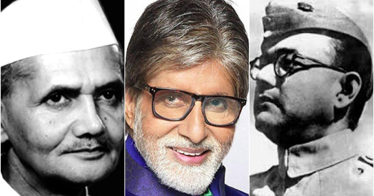 क्या अमिताभ बच्चन, लाल बहादुर शास्त्री और सुभाष चंद्र बोस एक ही परिवार के हैं?
