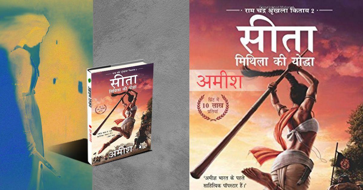 सीता - मिथिला की योद्धा : उस महिला की गाथा जिसकी वीरता के किस्से लोकमानस से गायब हैं