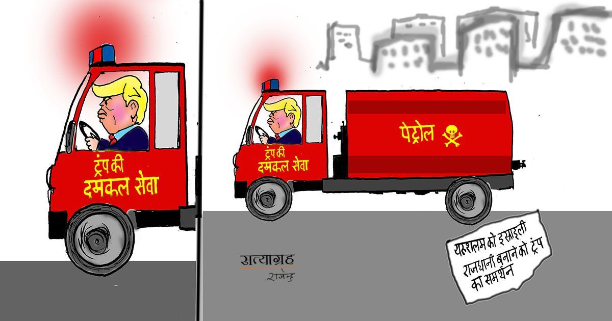 कार्टून : यह ट्रंप की दमकल सेवा है