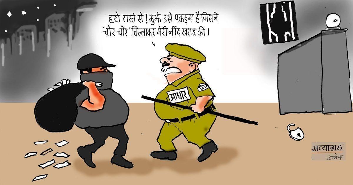 कार्टून : चोर नहीं, चोर-चोर चिल्लाकर नींद खराब करने वाला दोषी है