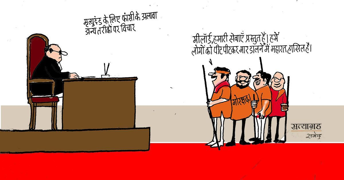 कार्टून : हमारी सेवाएं भी हाजिर हैं मीलॉर्ड!